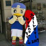 元町スマートサマー2019